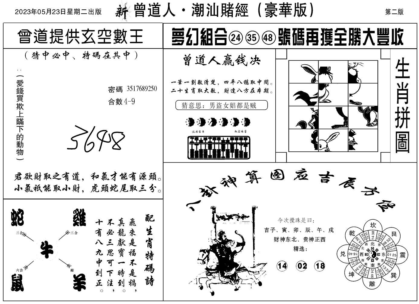 057期潮汕赌经濠华版B(黑白)