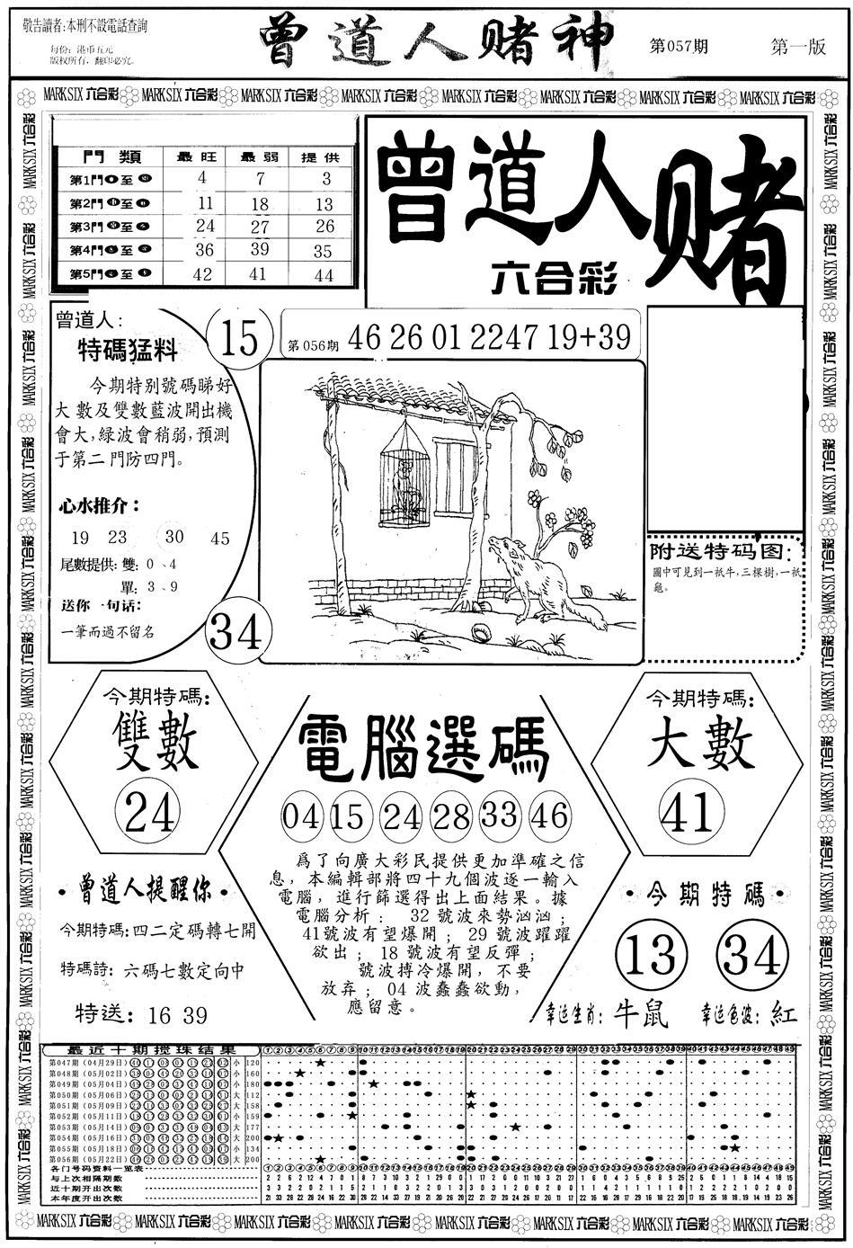 057期曾道人赌神A(黑白)