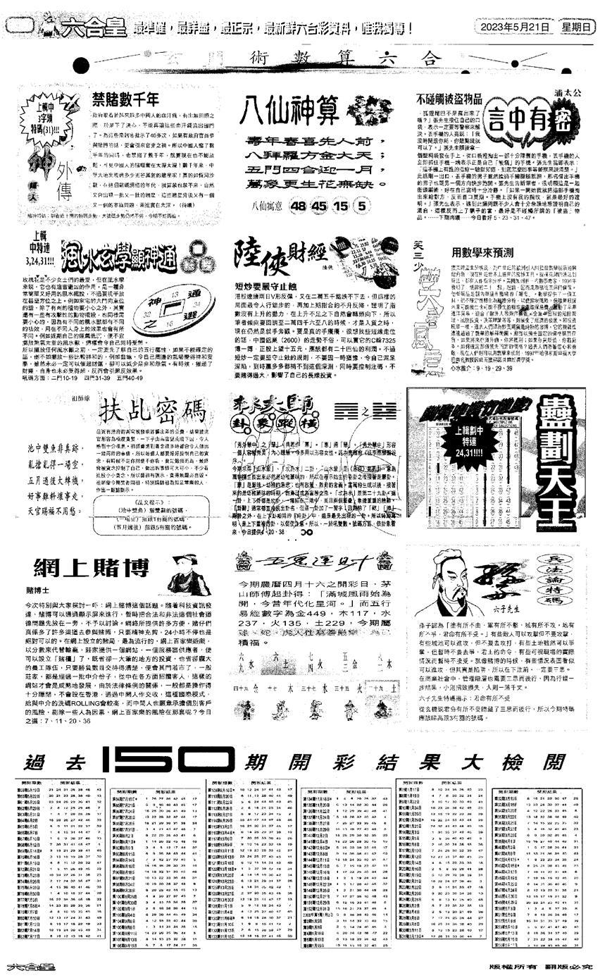 057期大版六合皇B(黑白)