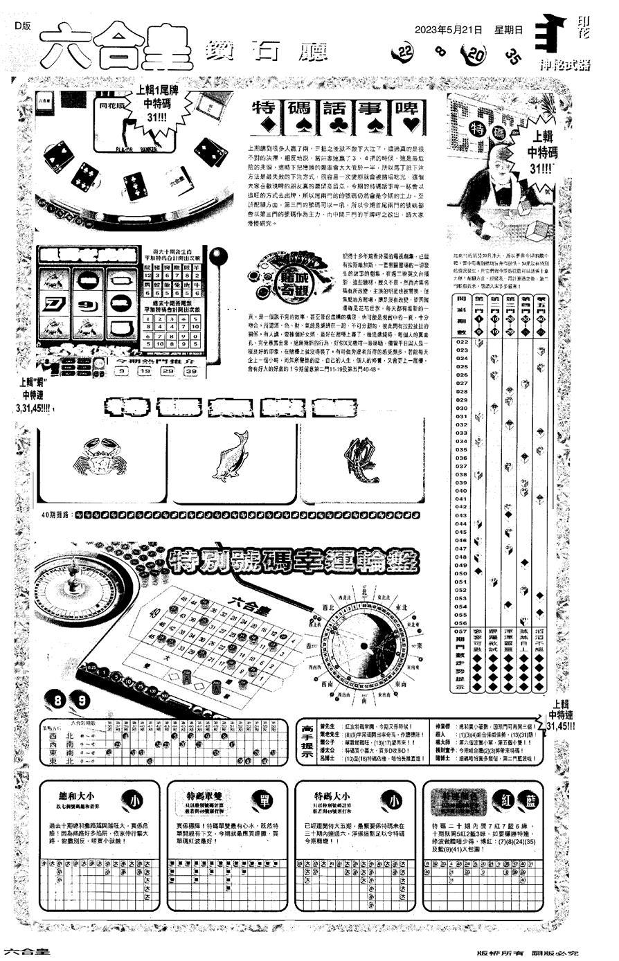 057期大版六合皇D(黑白)