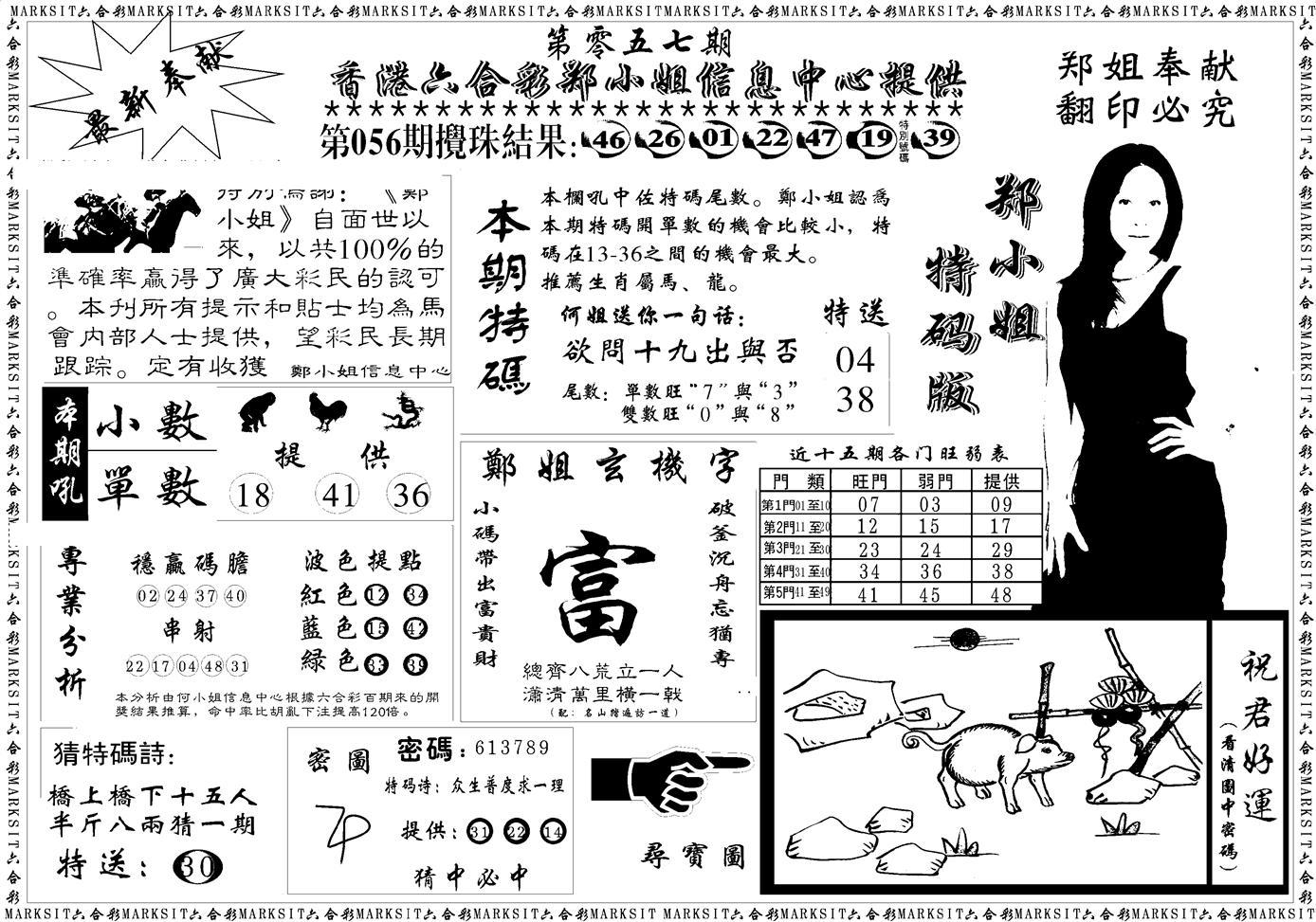 057期郑小姐特码报A(黑白)