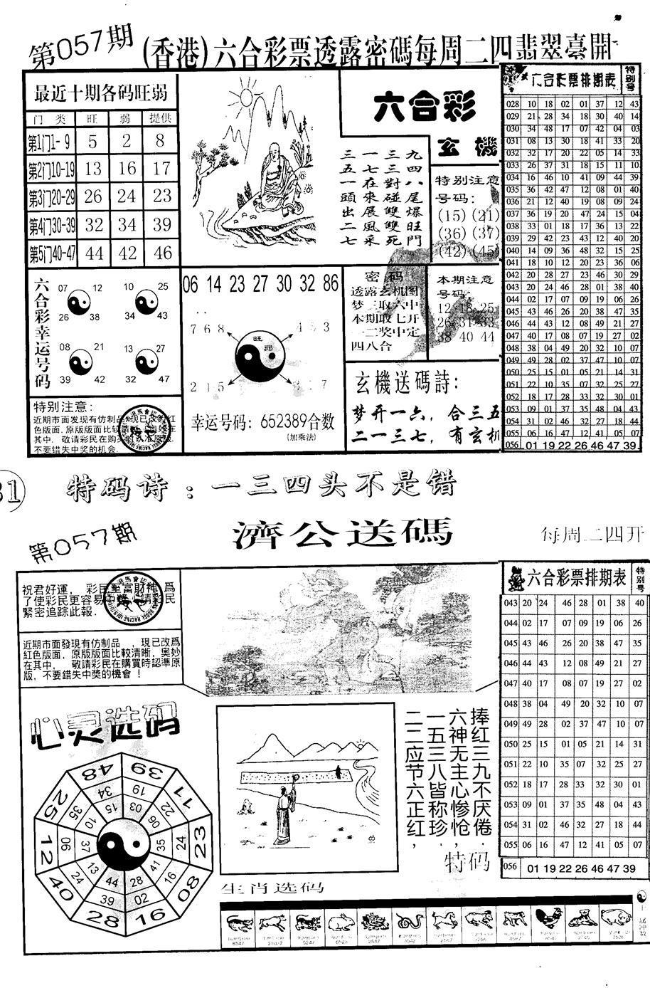 057期中版小四合B(黑白)