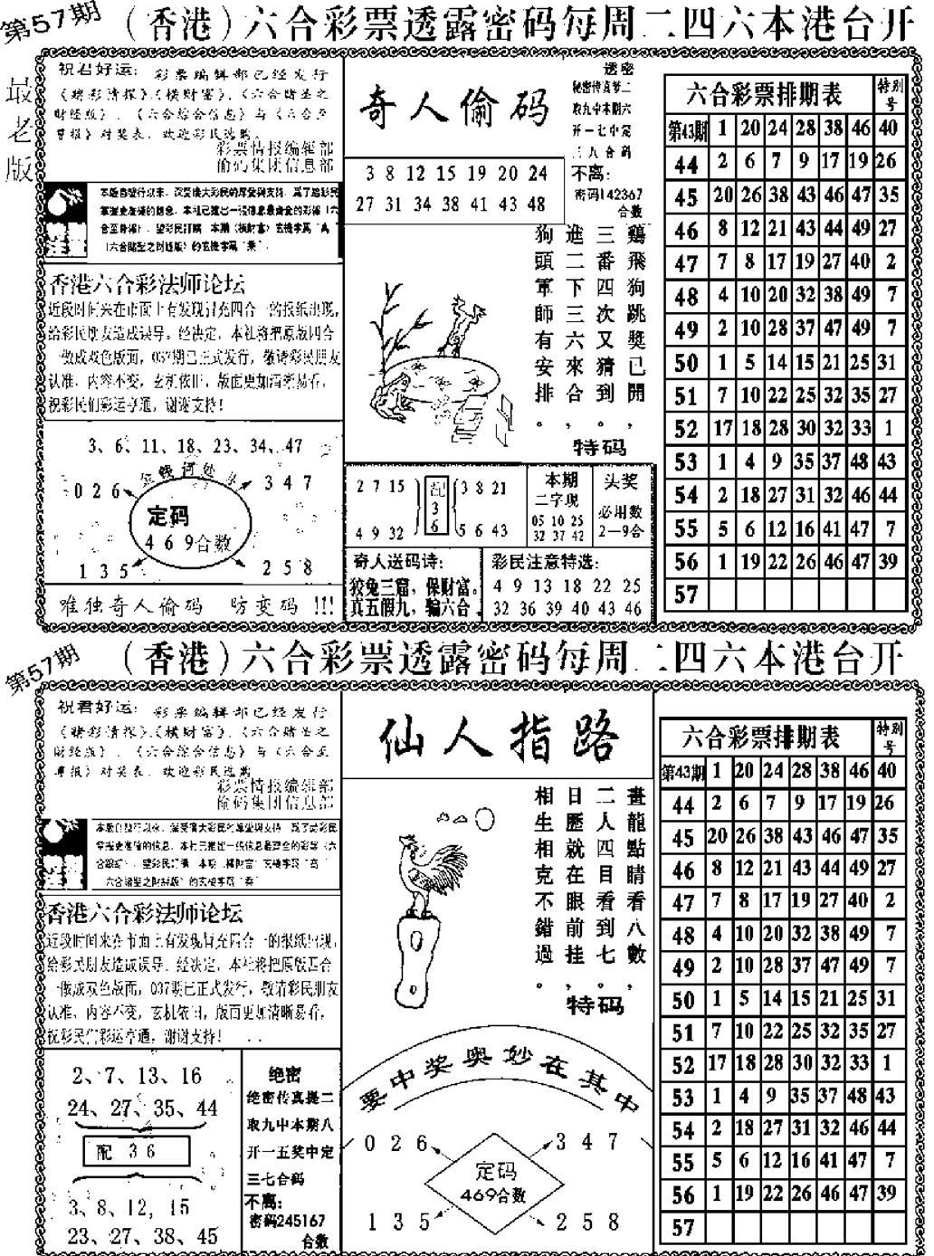 057期老板小四合A(黑白)