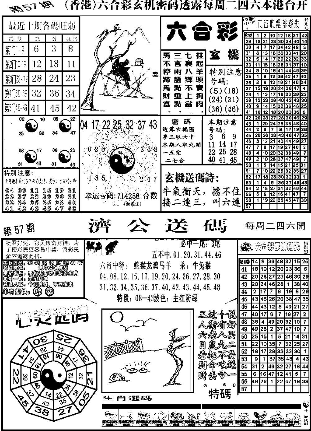 057期老板小四合B(黑白)