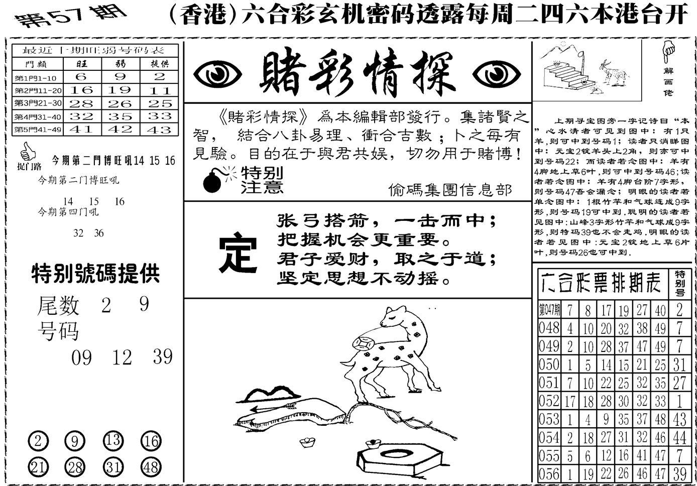 057期老版赌彩情探(黑白)