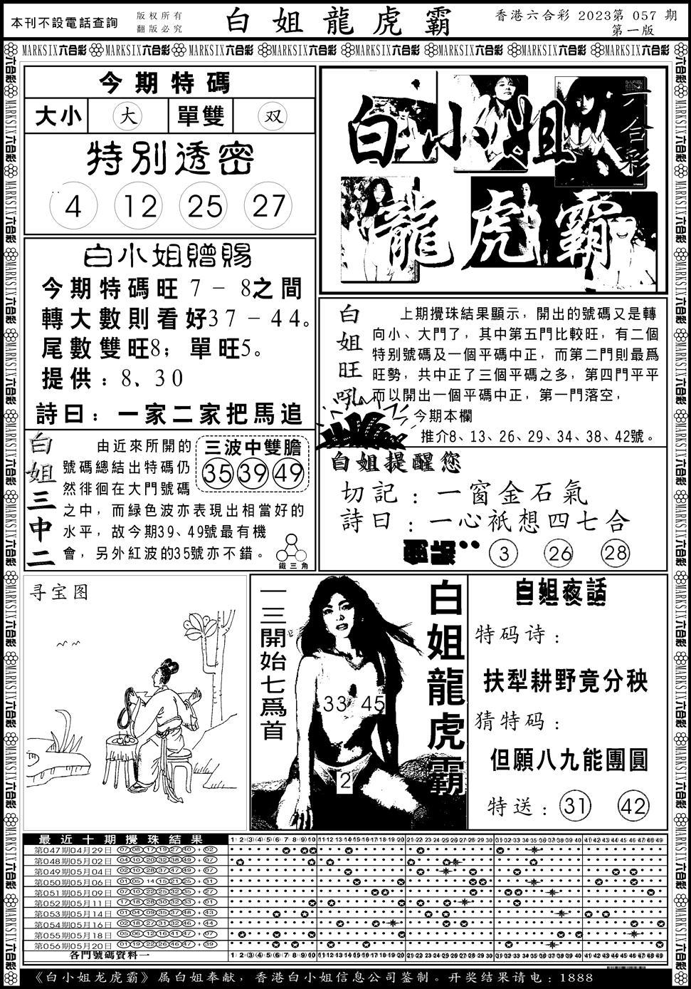 057期白小姐龙虎斗A(黑白)
