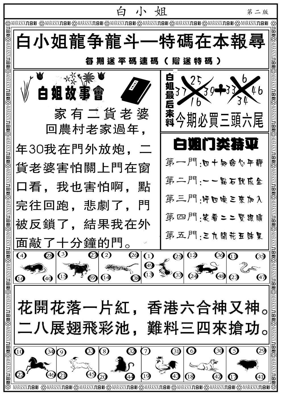 057期白小姐龙虎斗B(黑白)