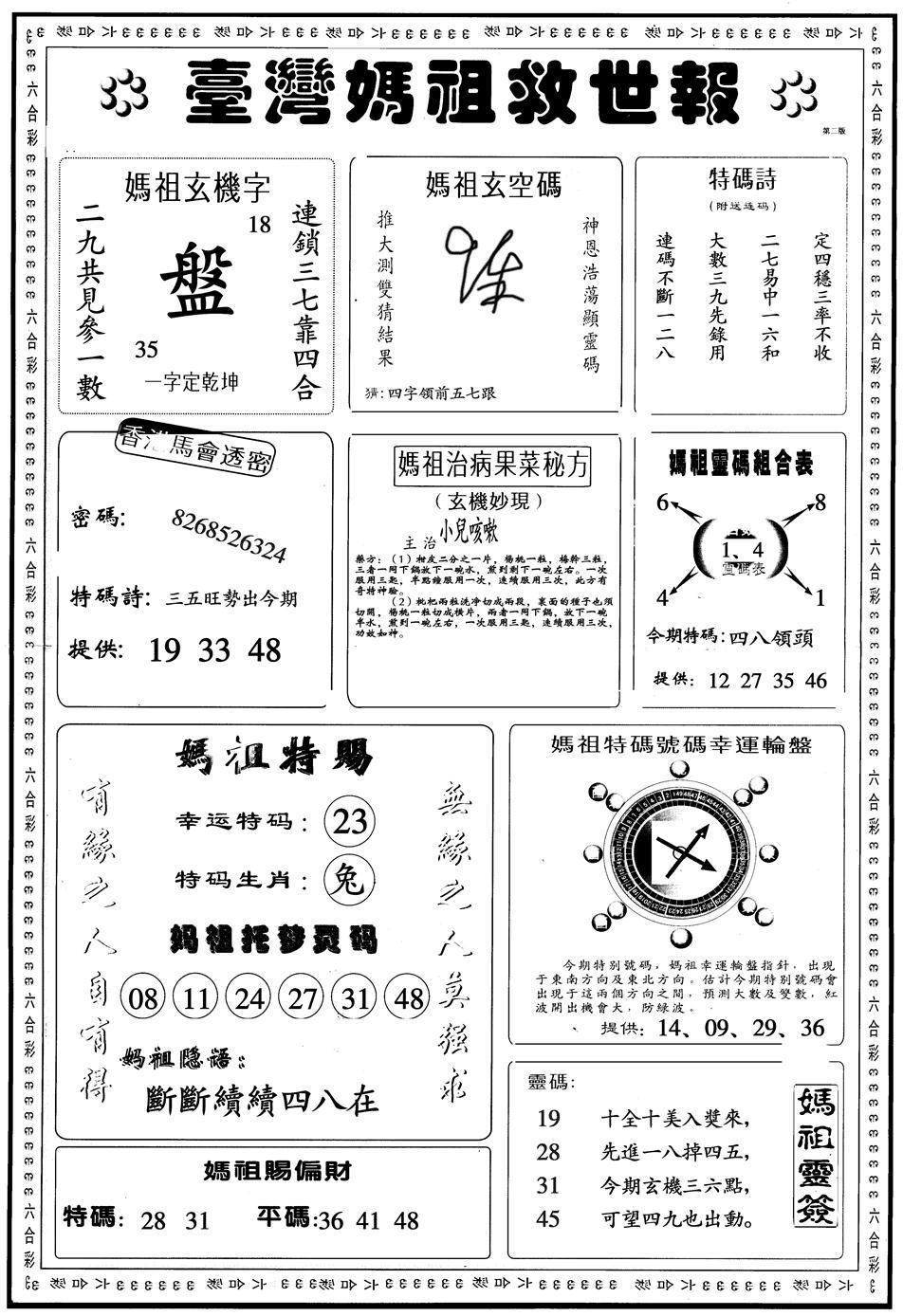 057期台湾妈祖灵码B(黑白)