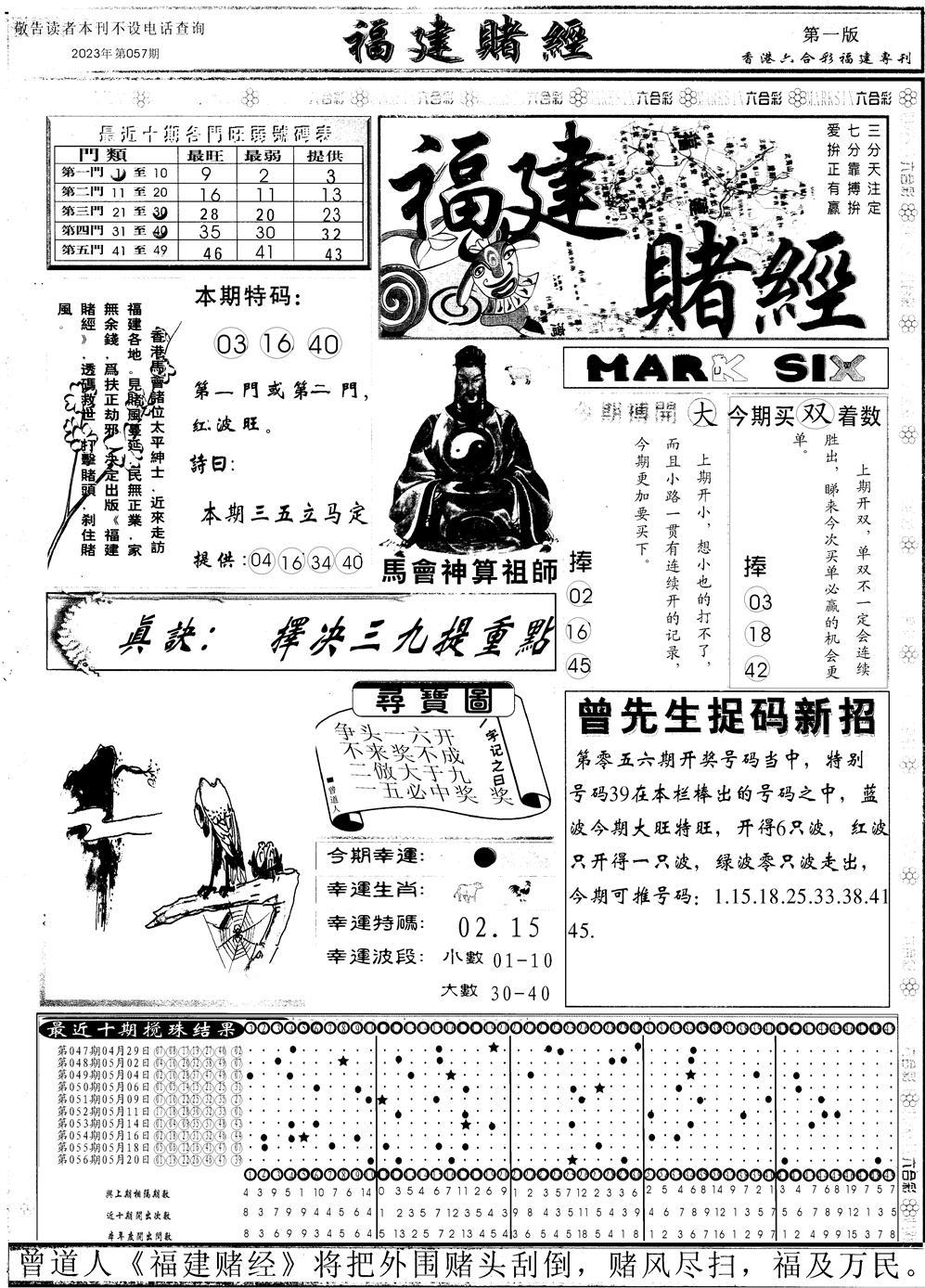 057期福建赌经A(黑白)