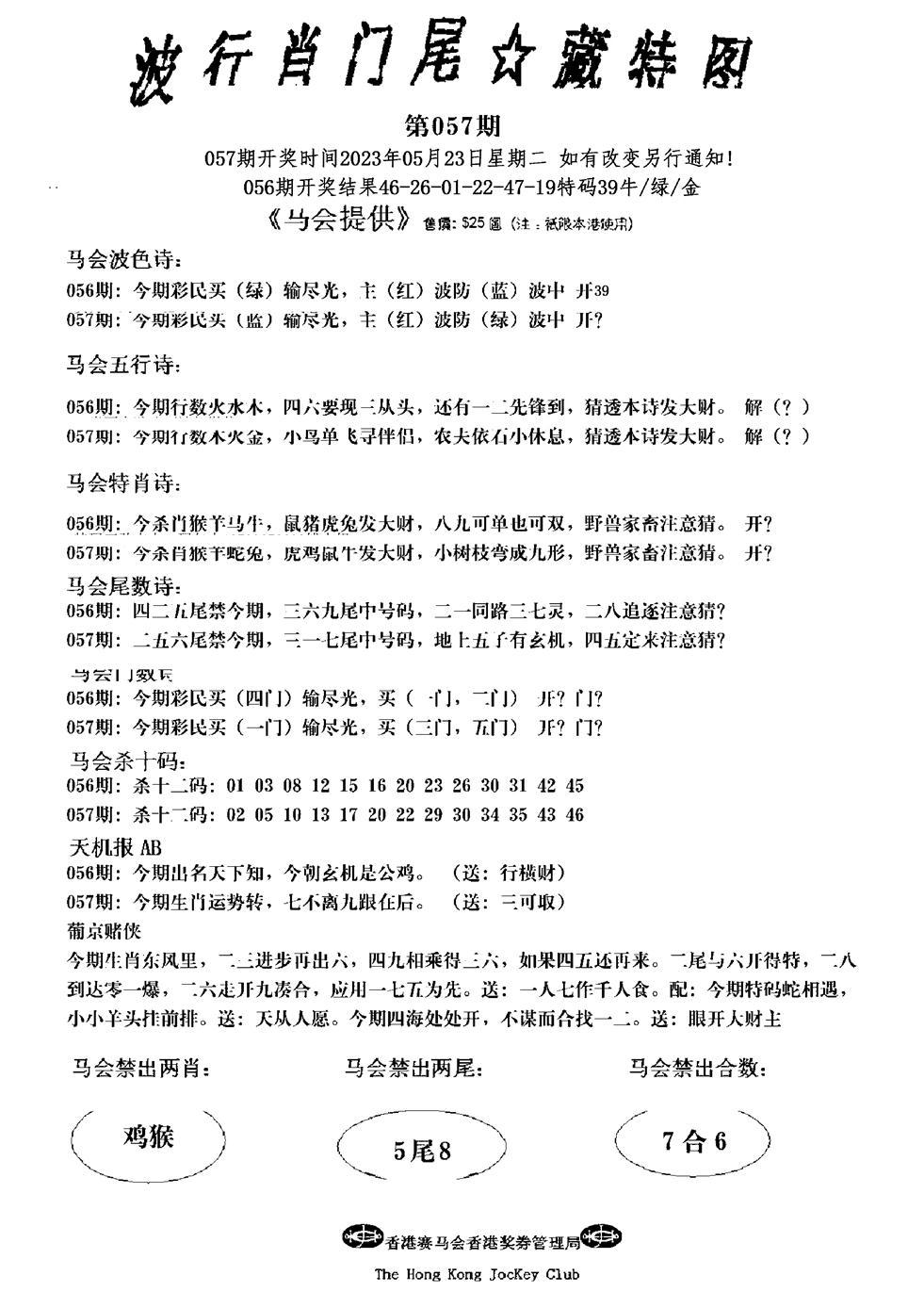 057期波行肖尾藏特图(黑白)