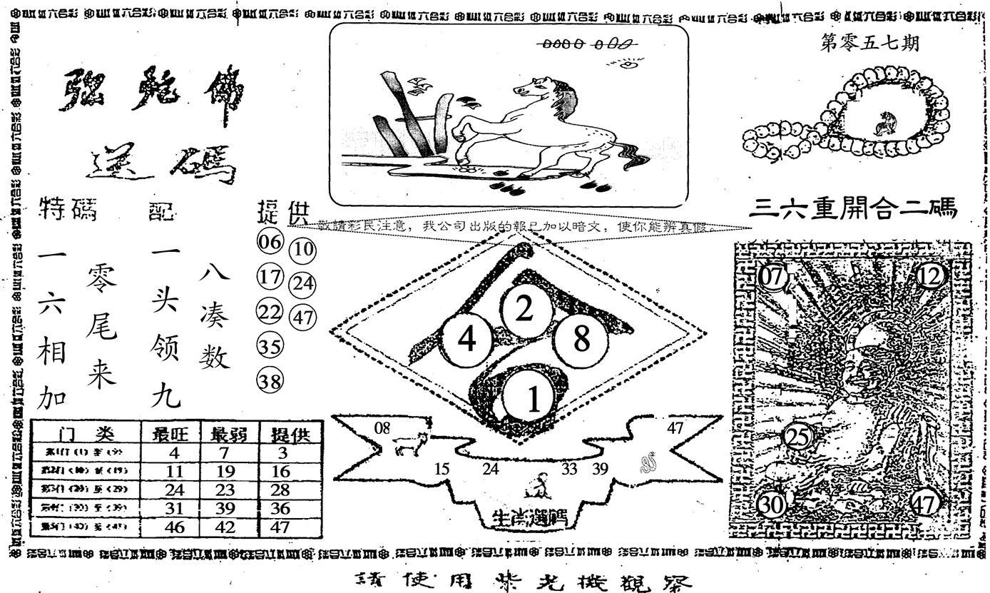 057期老弥陀佛(黑白)