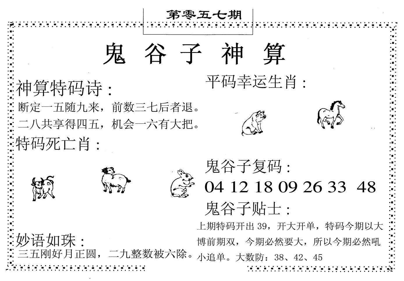 057期鬼谷子神算(黑白)