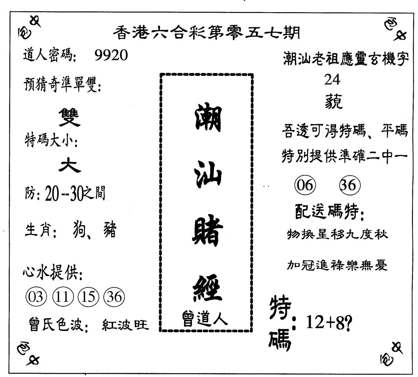 057期潮汕赌经(黑白)