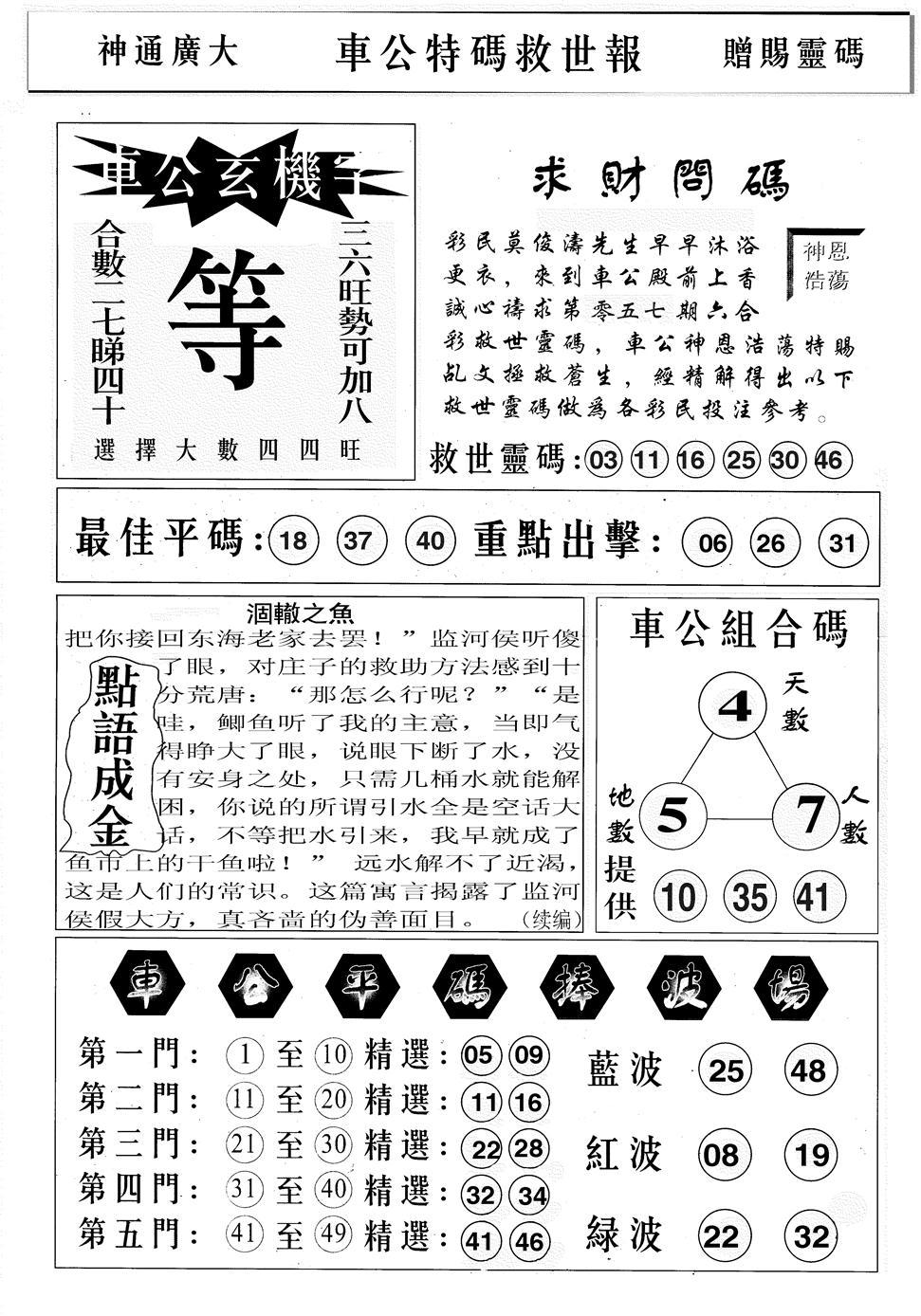 057期车公特码救世B(黑白)
