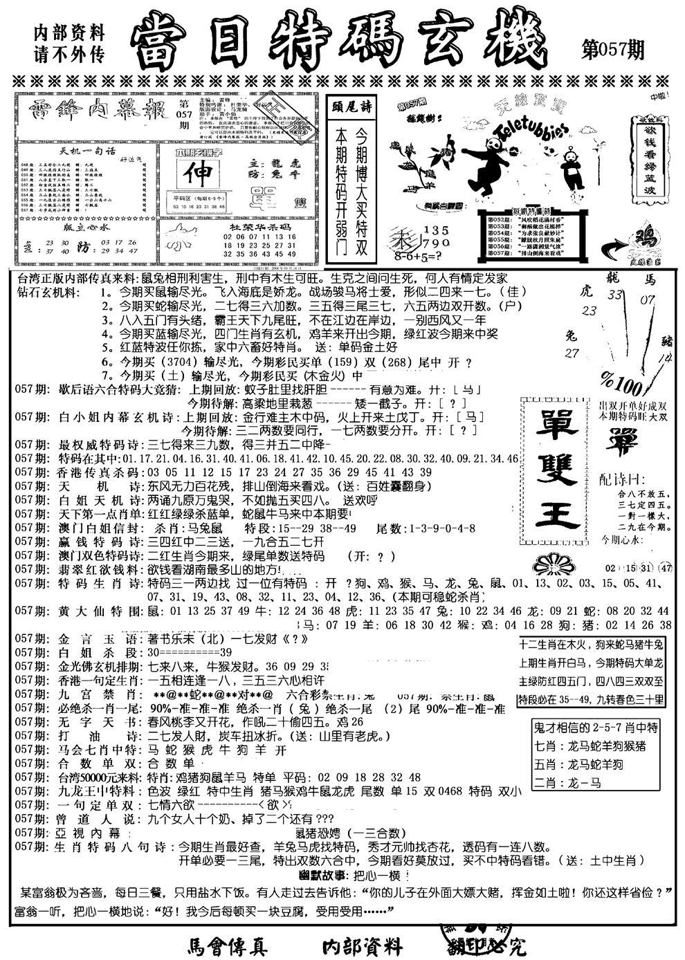 057期当日特码玄机A(新)(黑白)