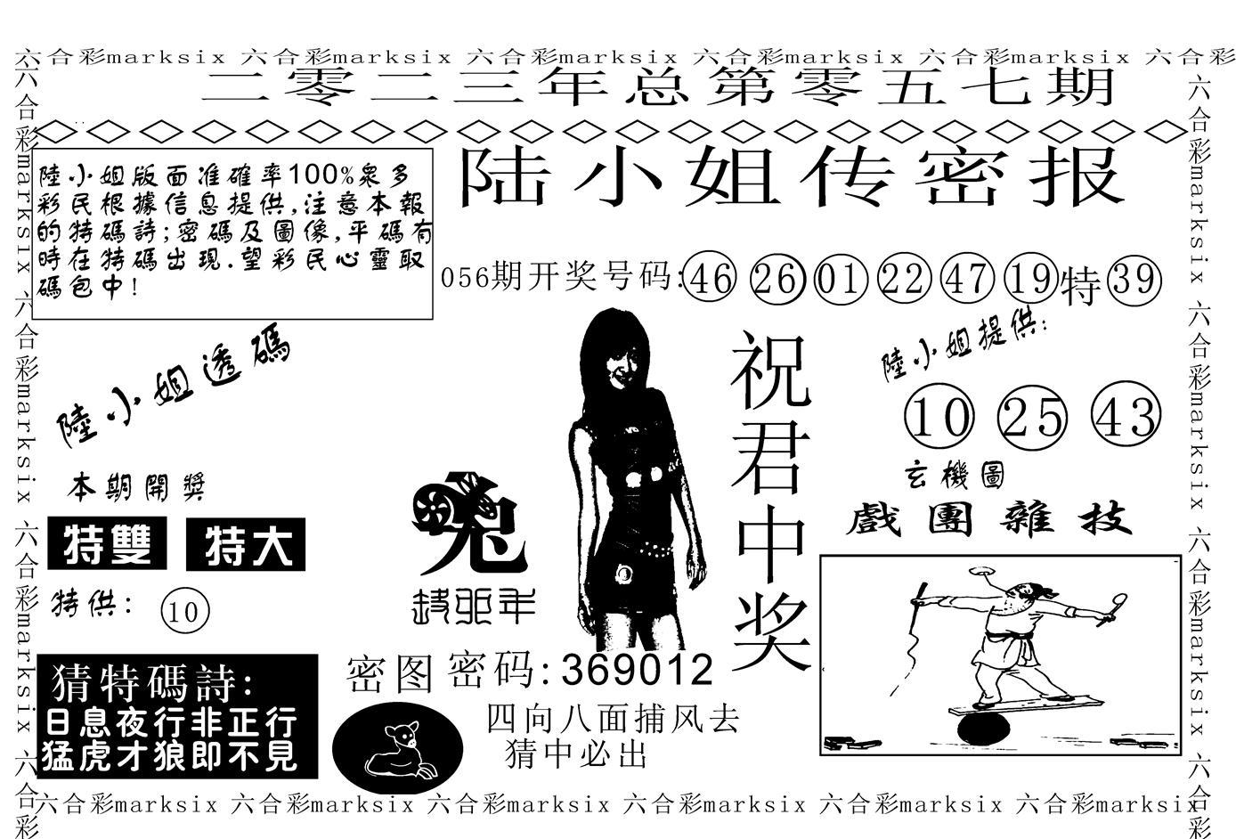 057期陆小姐传密A(黑白)