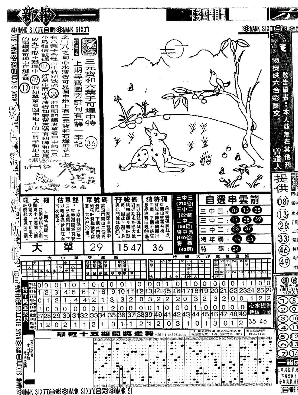057期假新报跑狗A(黑白)