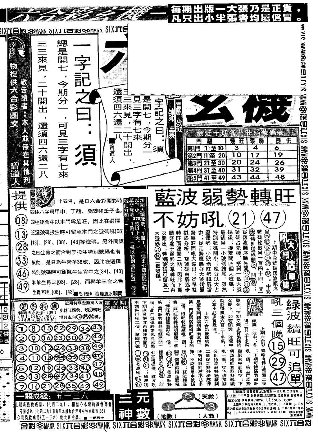 057期假新报跑狗B(黑白)