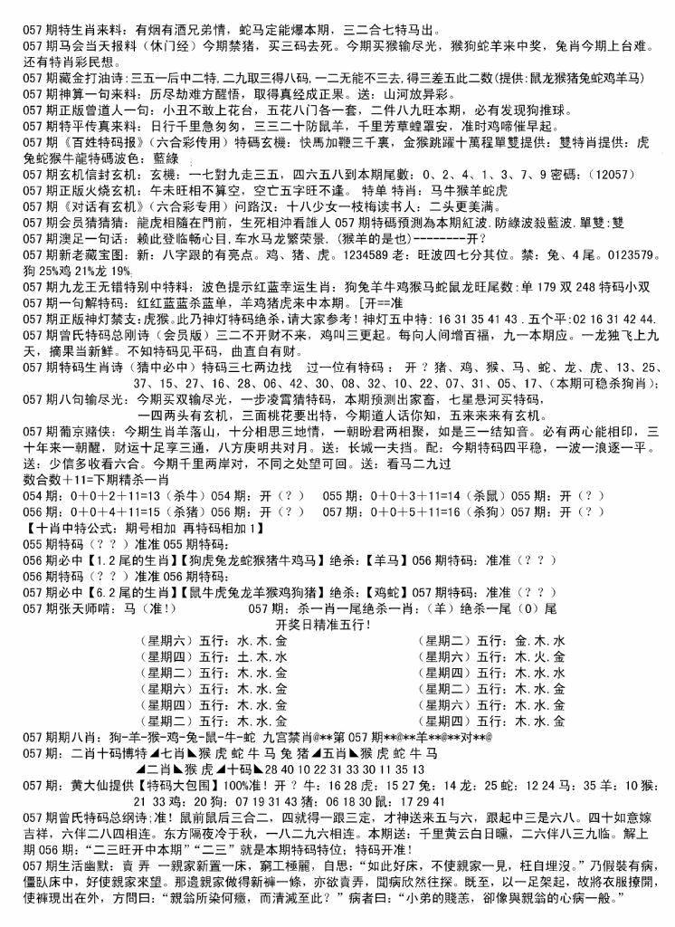 057期内部综合精选B(黑白)