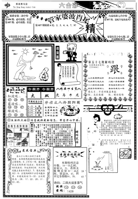 057期管家婆-波肖尾版(热)(黑白)