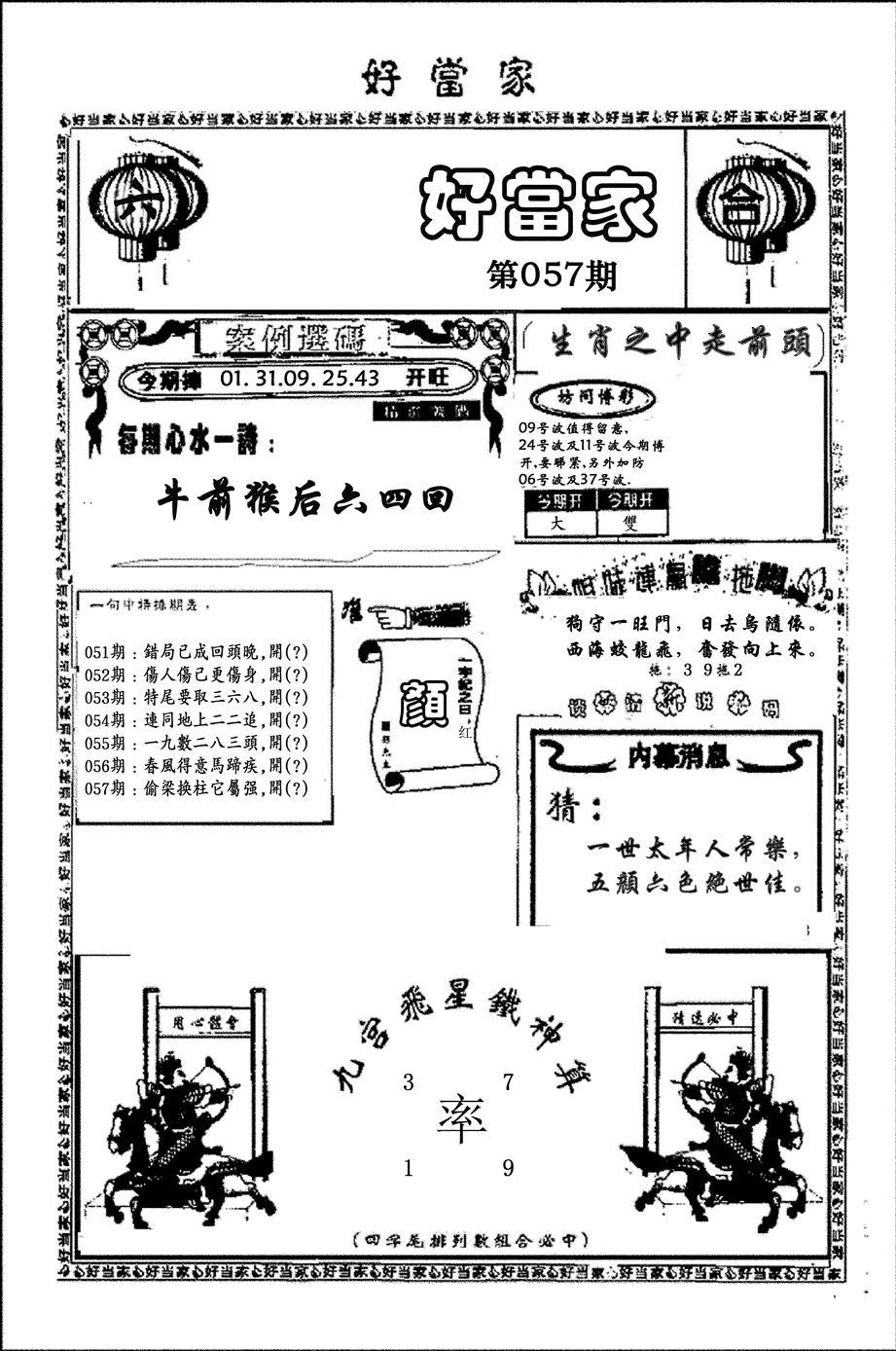 057期好当家(黑白)