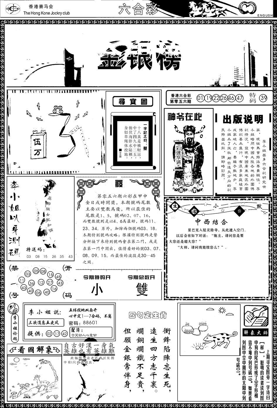 057期金银榜(黑白)