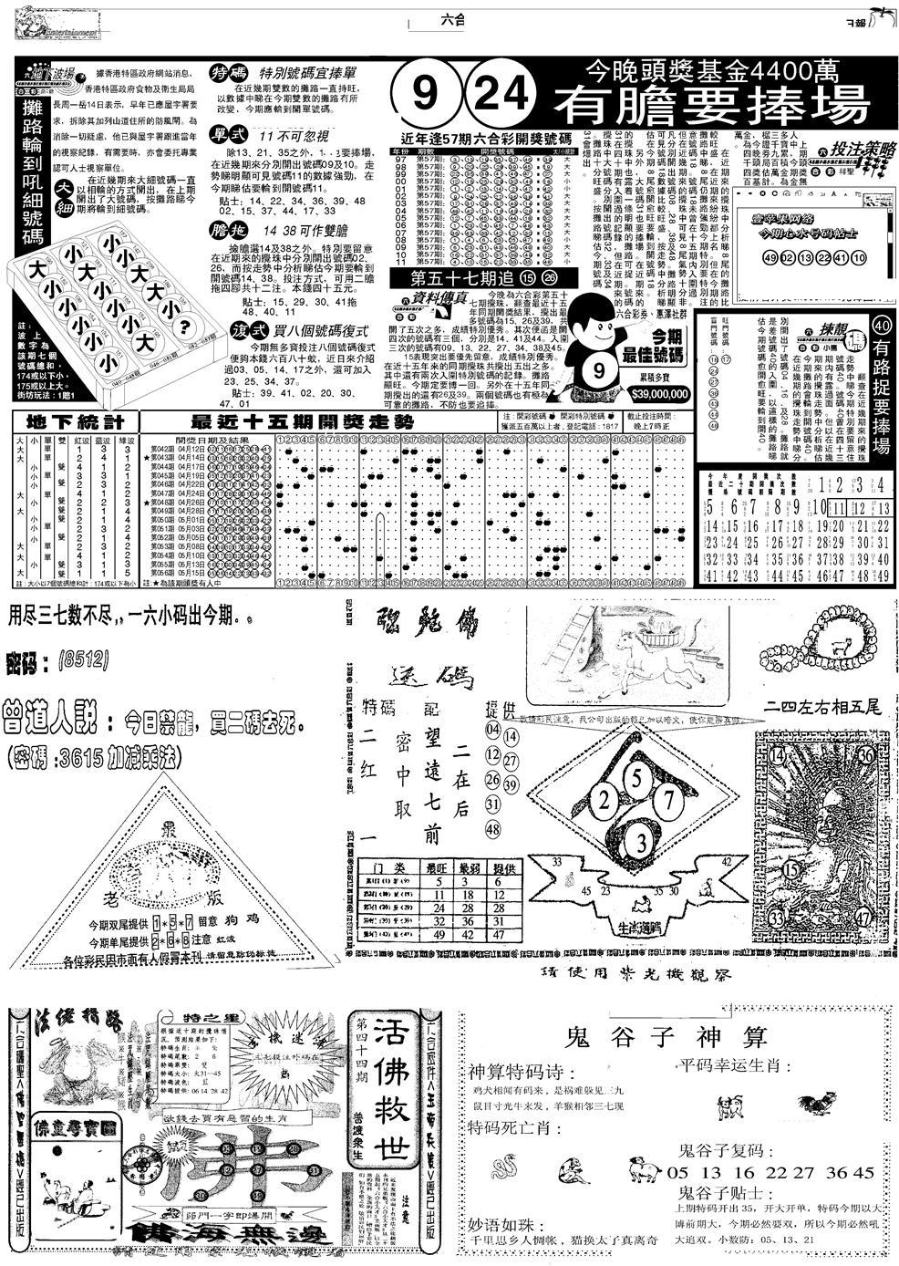 057期当日报-3(黑白)
