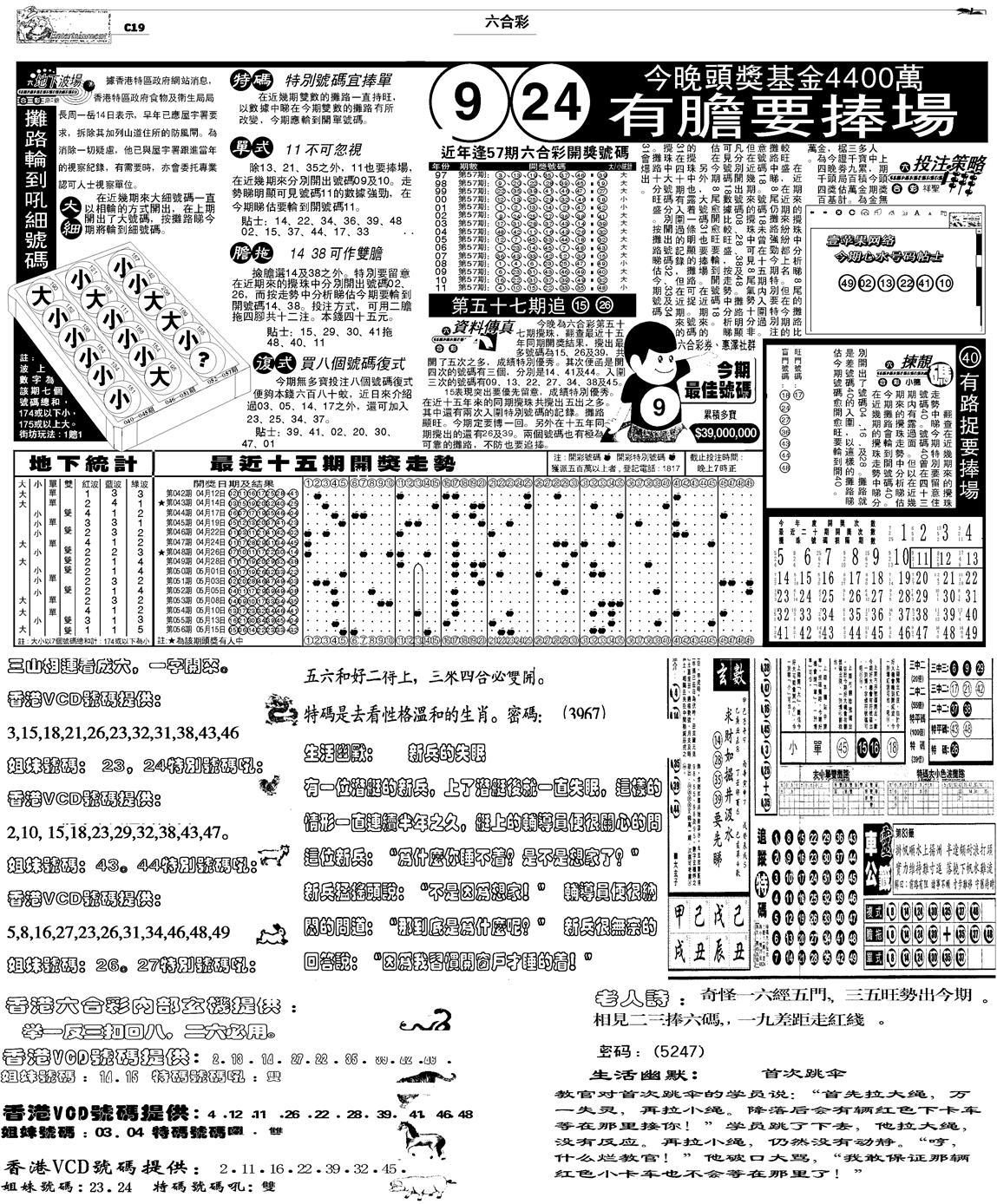 057期当日报-5(黑白)