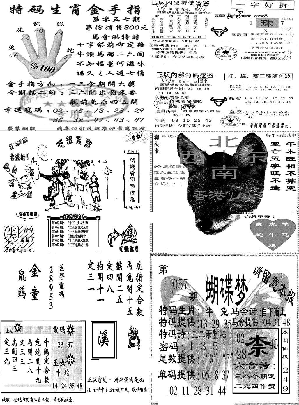 057期当日报-7(黑白)