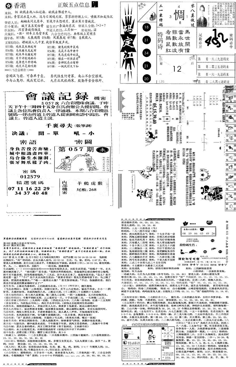 057期当日报-8(黑白)