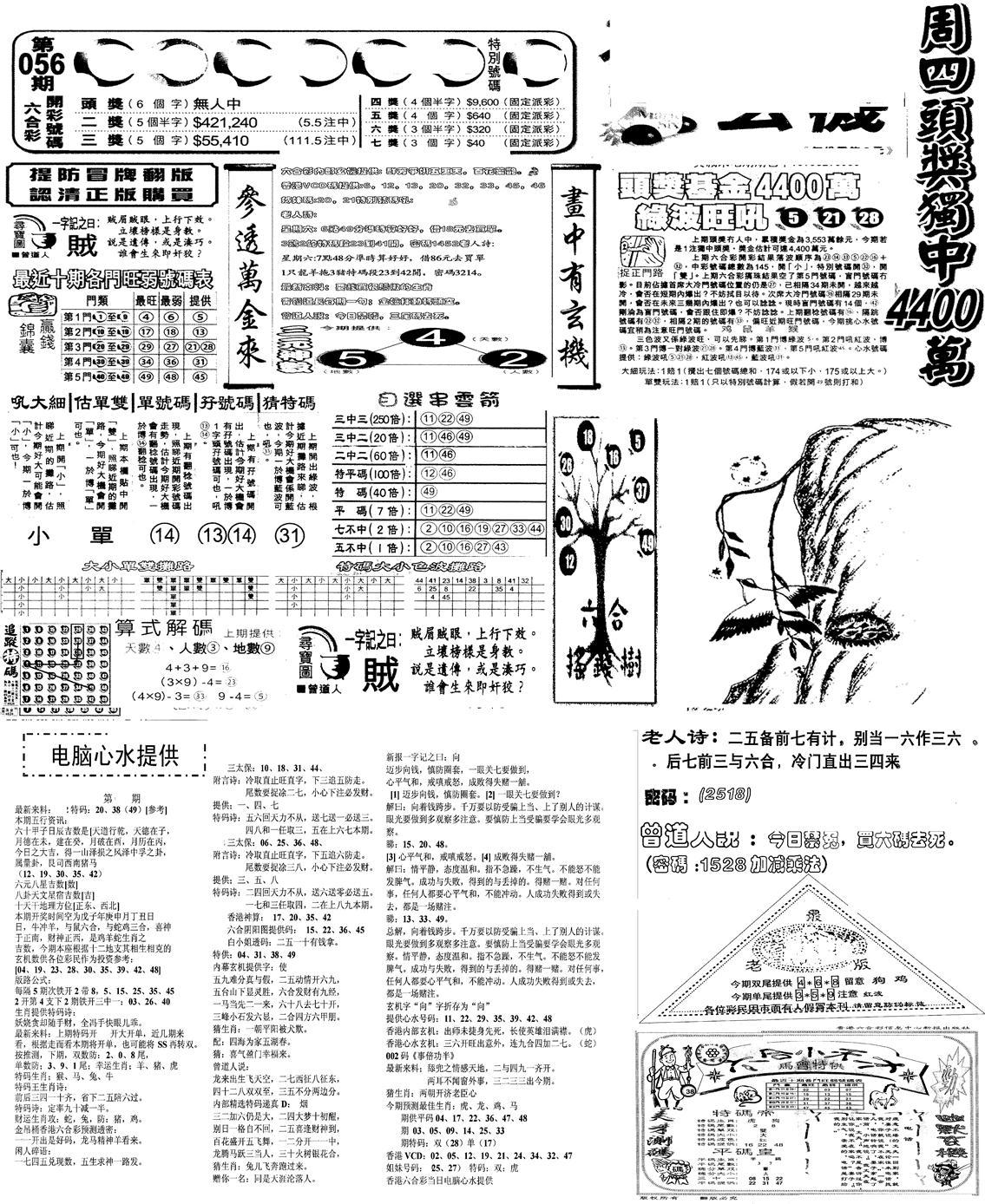 057期当日报-10(黑白)
