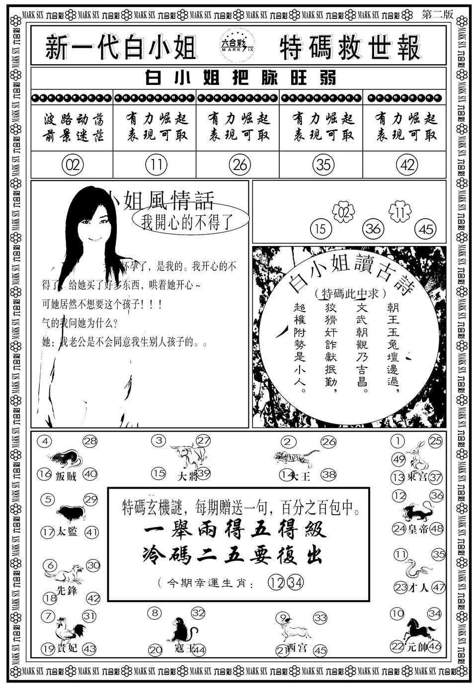 057期新一代白姐B(黑白)