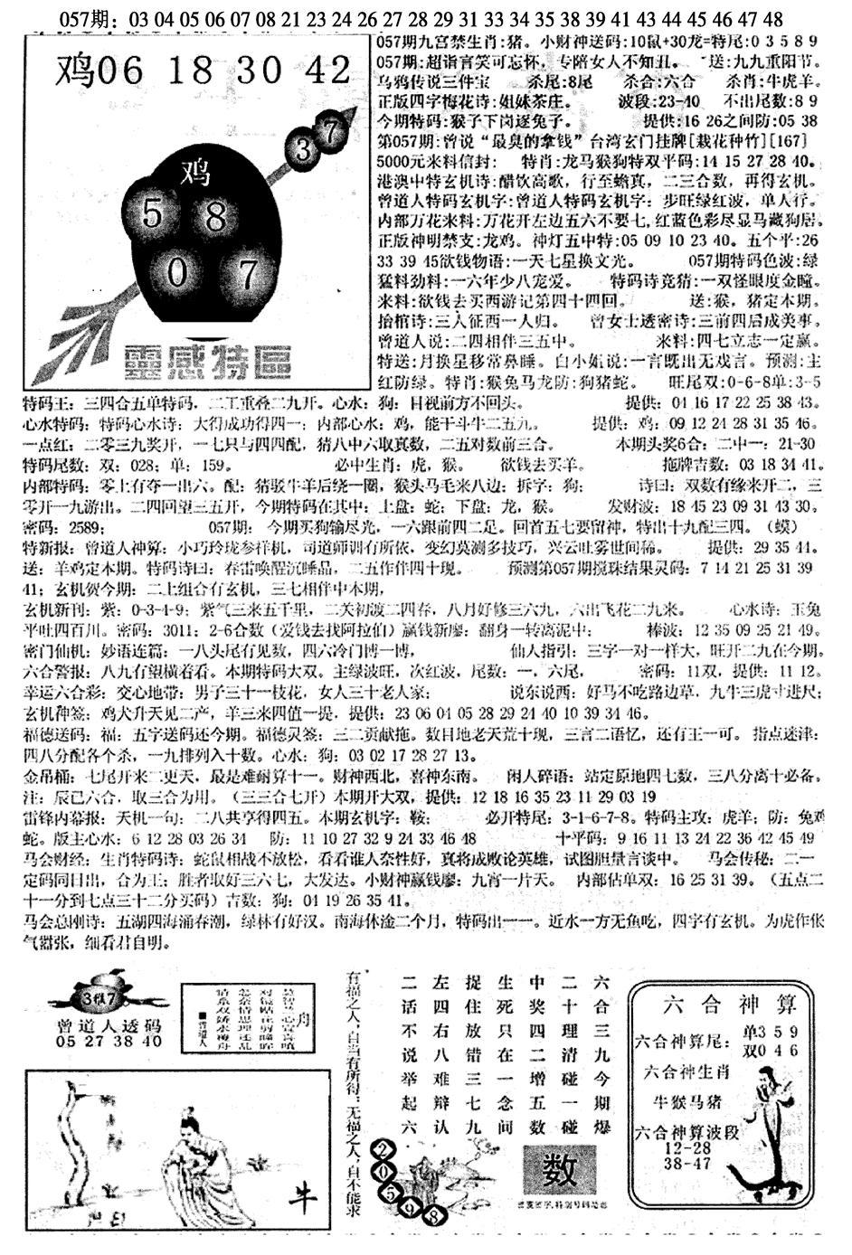 057期平西版彩霸王B(黑白)