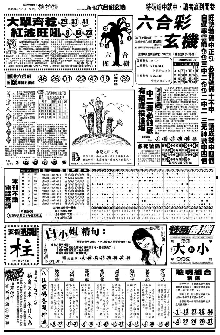 057期另版跑狗A(正面)(黑白)