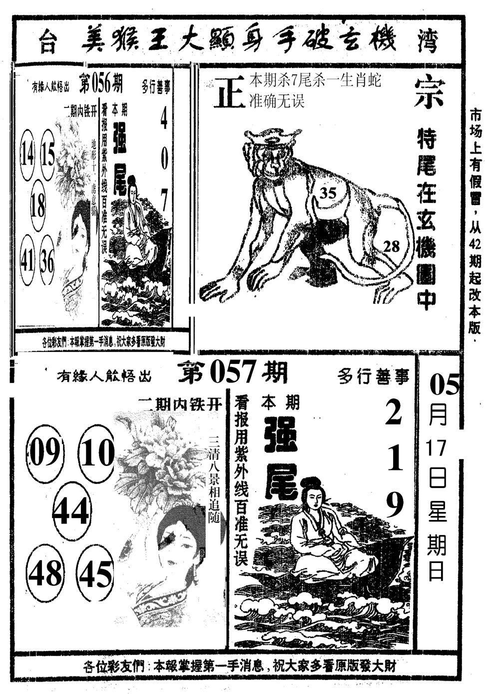 057期美猴王(黑白)