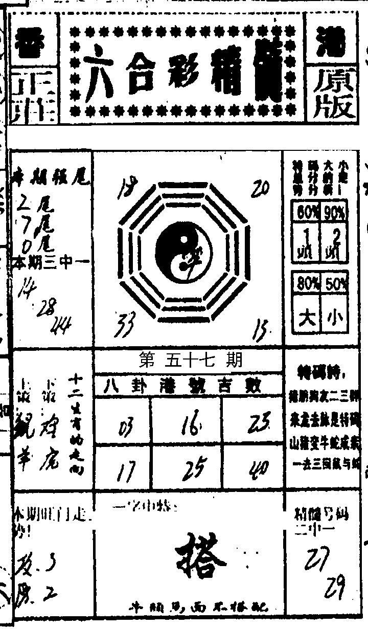 057期六合精髓(黑白)