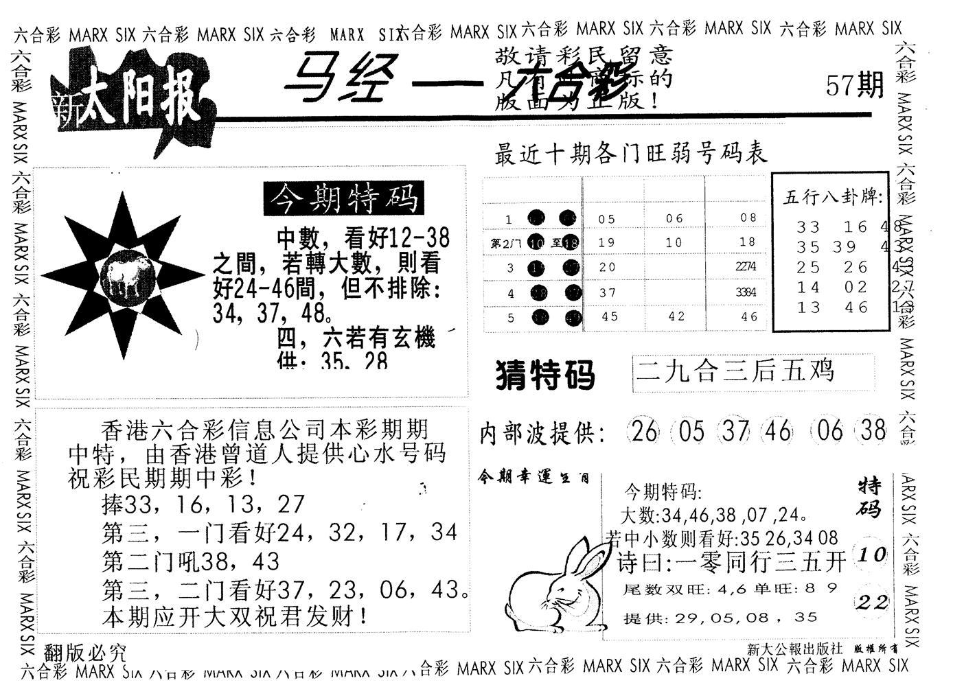 057期另版太阳报(黑白)