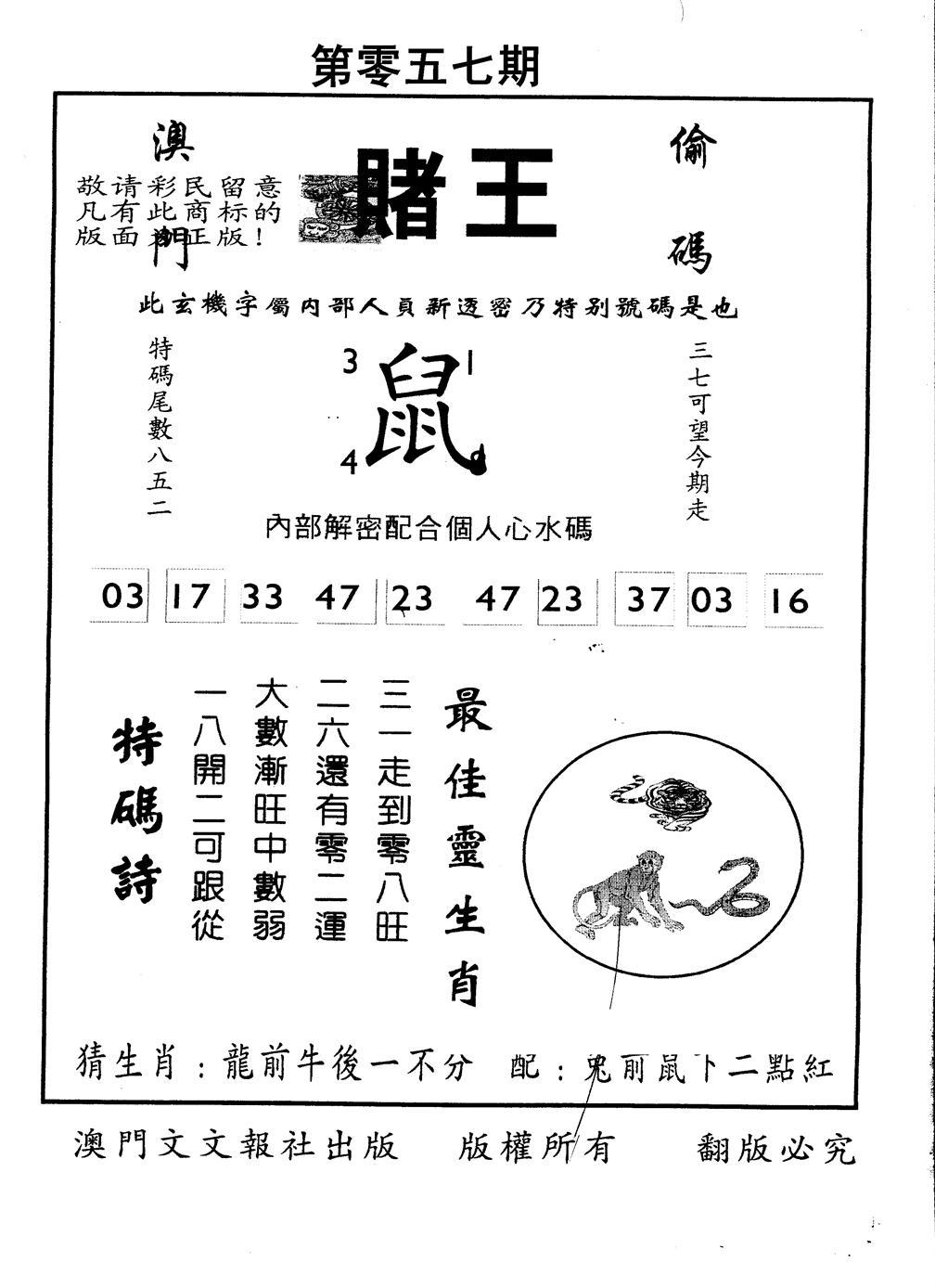 057期另版赌王(黑白)