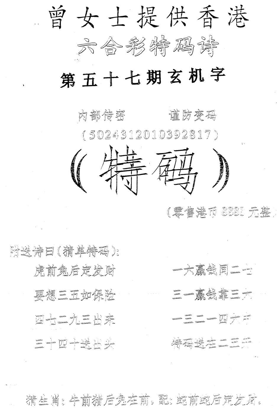057期另版曾女士特码诗(黑白)
