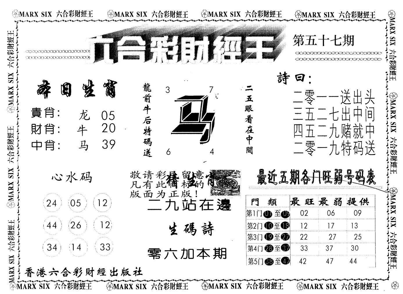 057期另版财经王一(黑白)