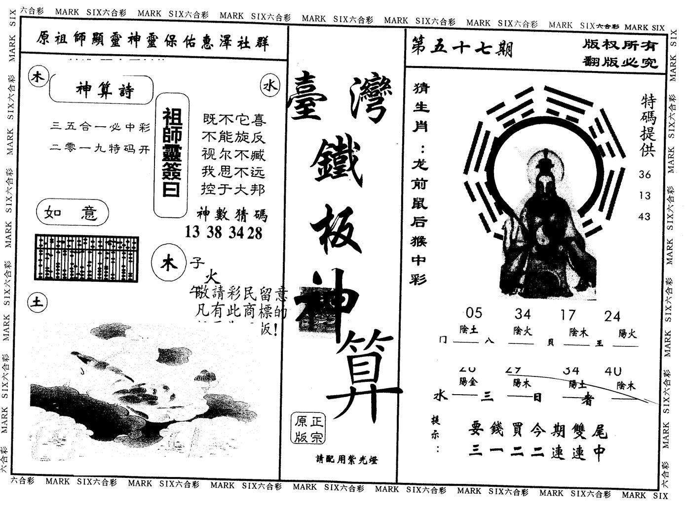 057期另版台湾铁板