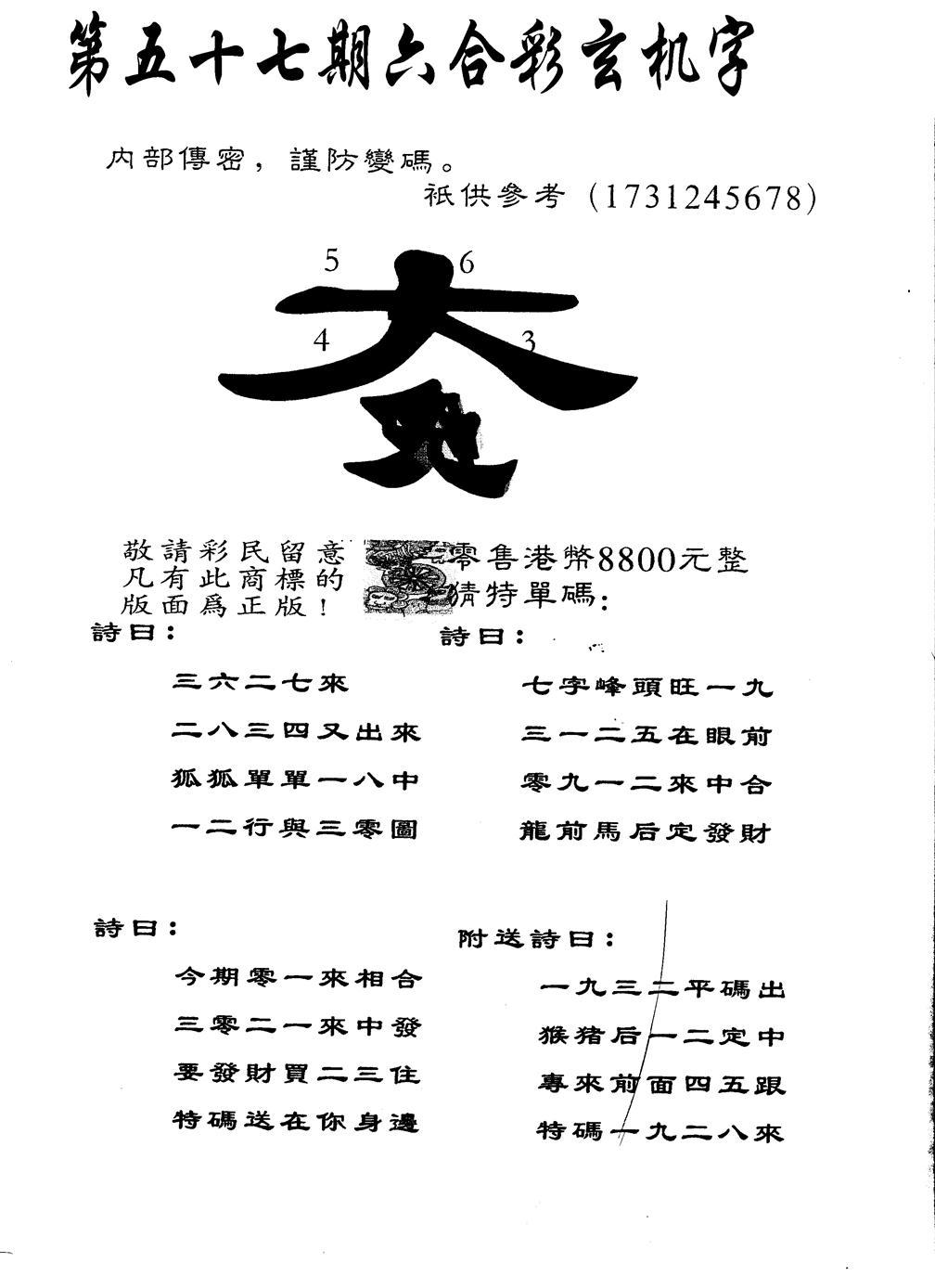 057期另版880玄机字(黑白)