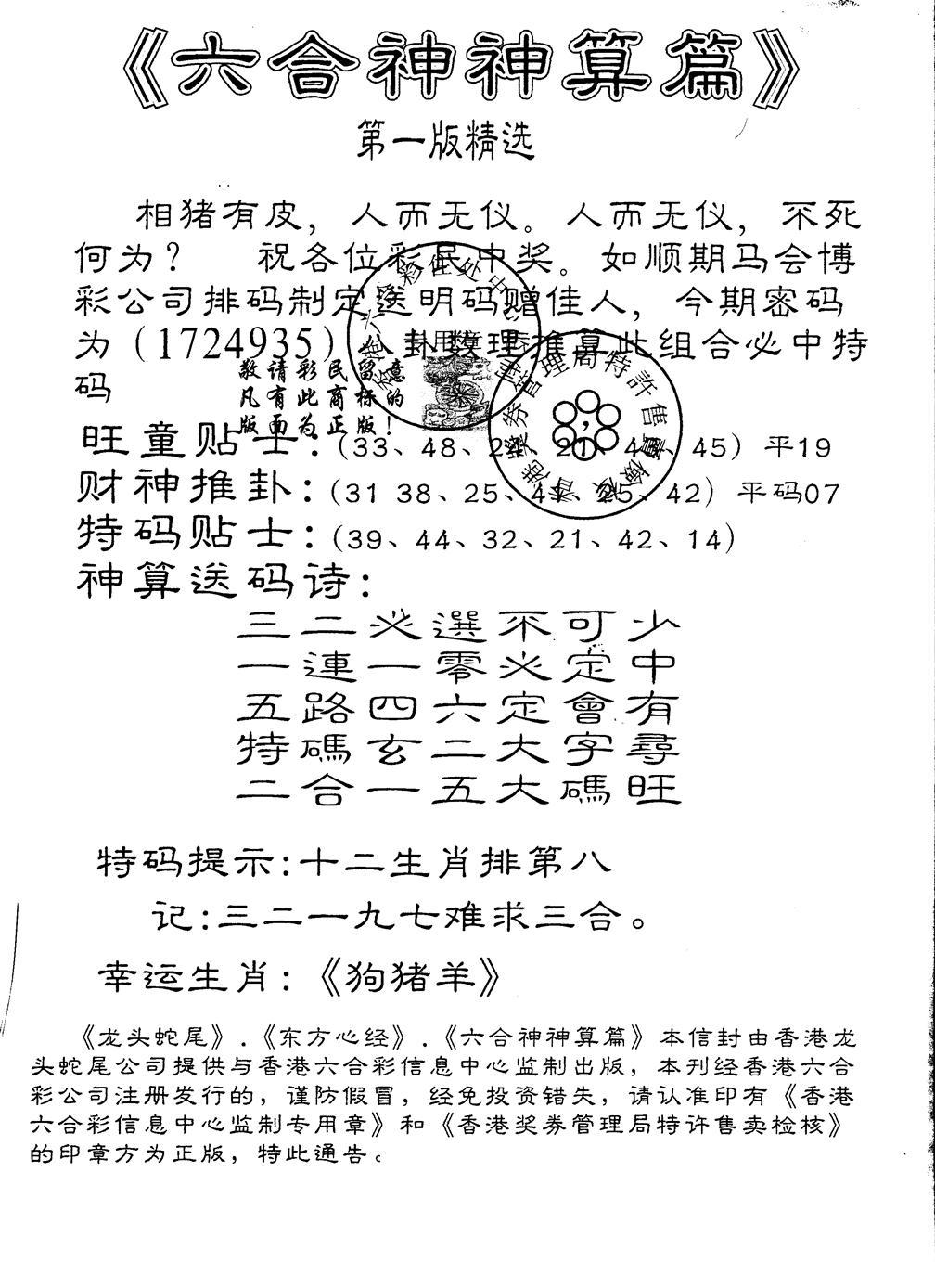 057期另版六合神算篇(黑白)