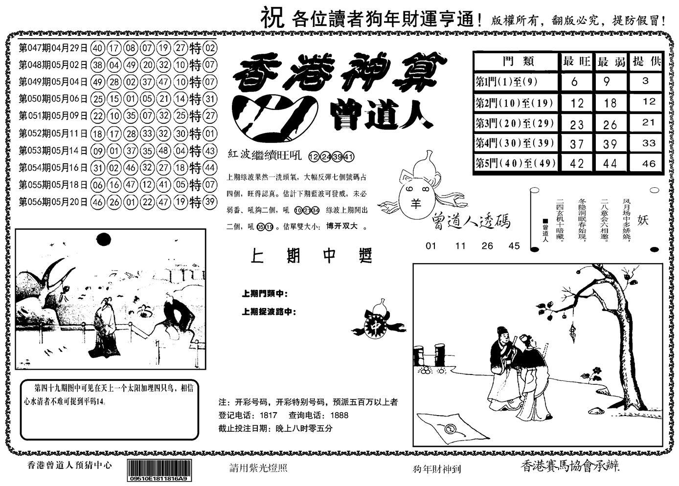 057期另香港神算(黑白)