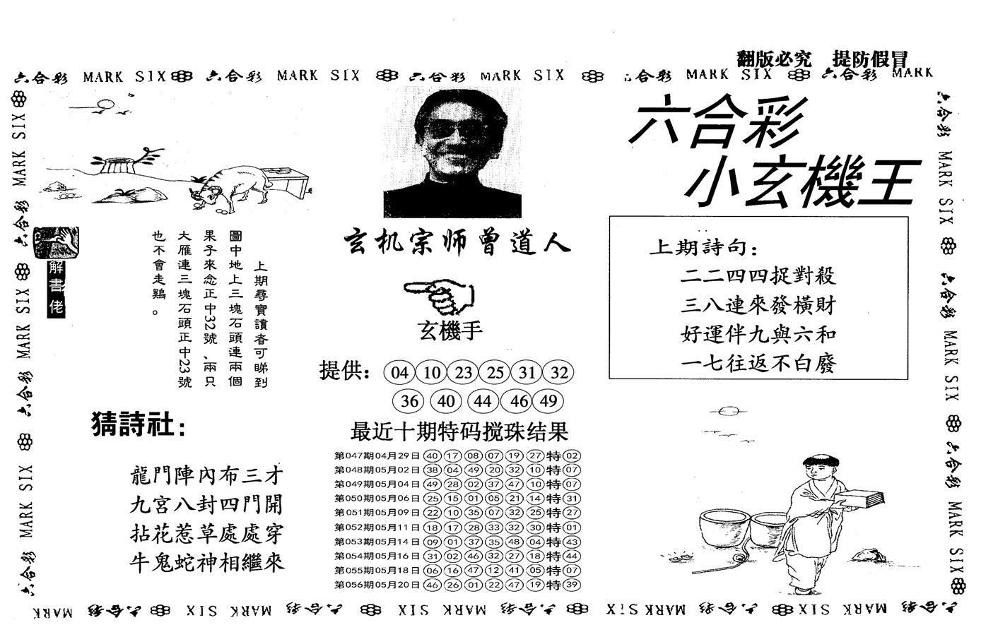 057期另小玄机王(黑白)
