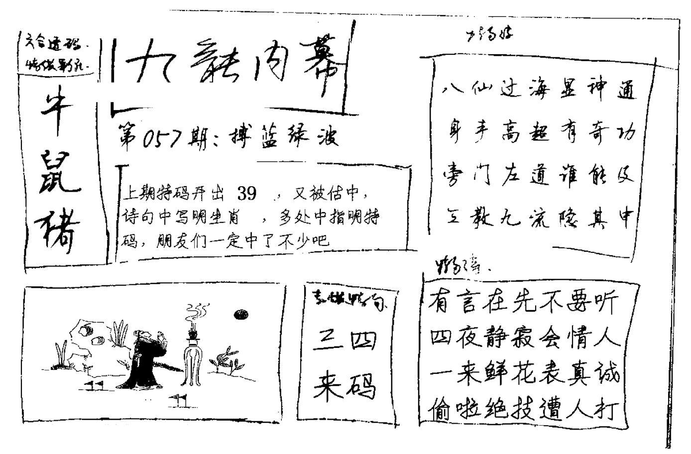 057期九龙内幕手写(黑白)