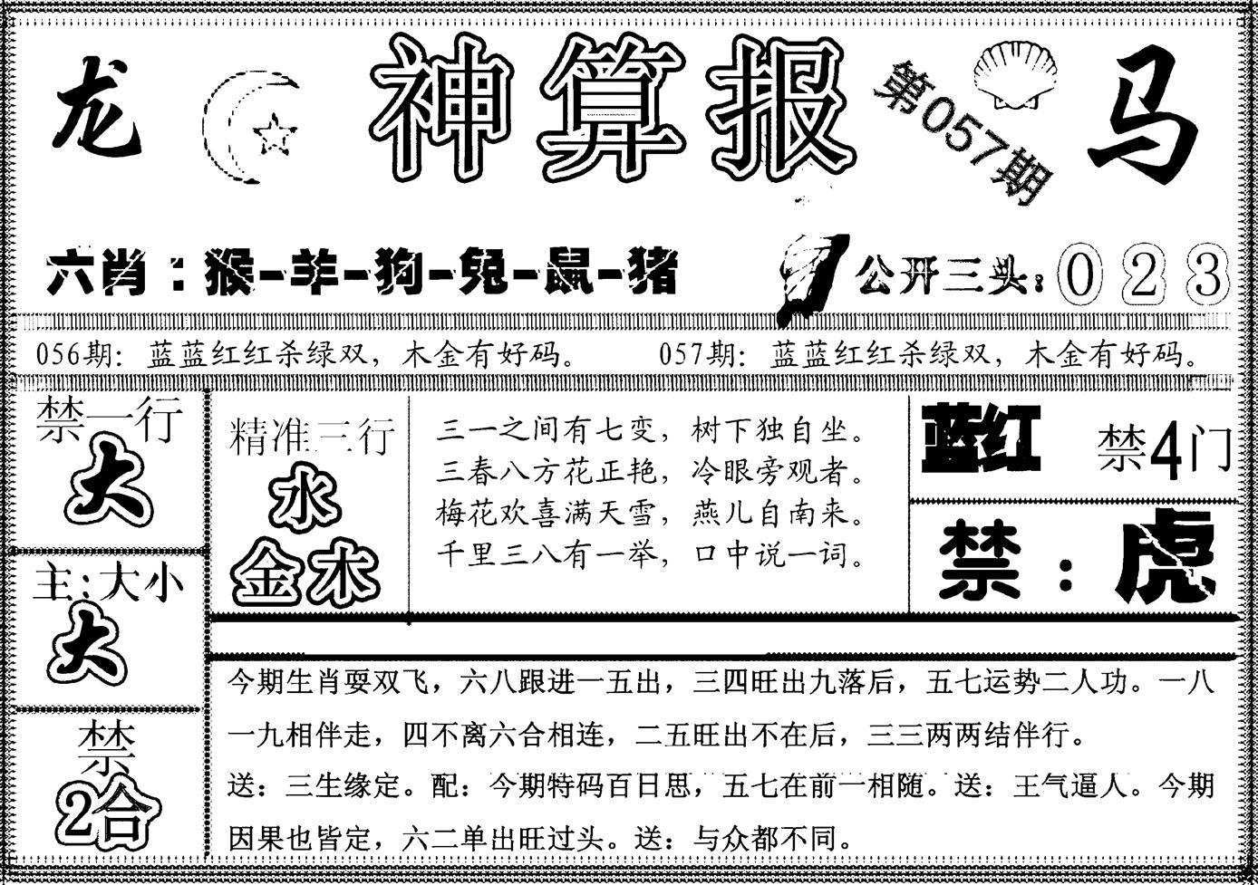 057期另神算报(黑白)
