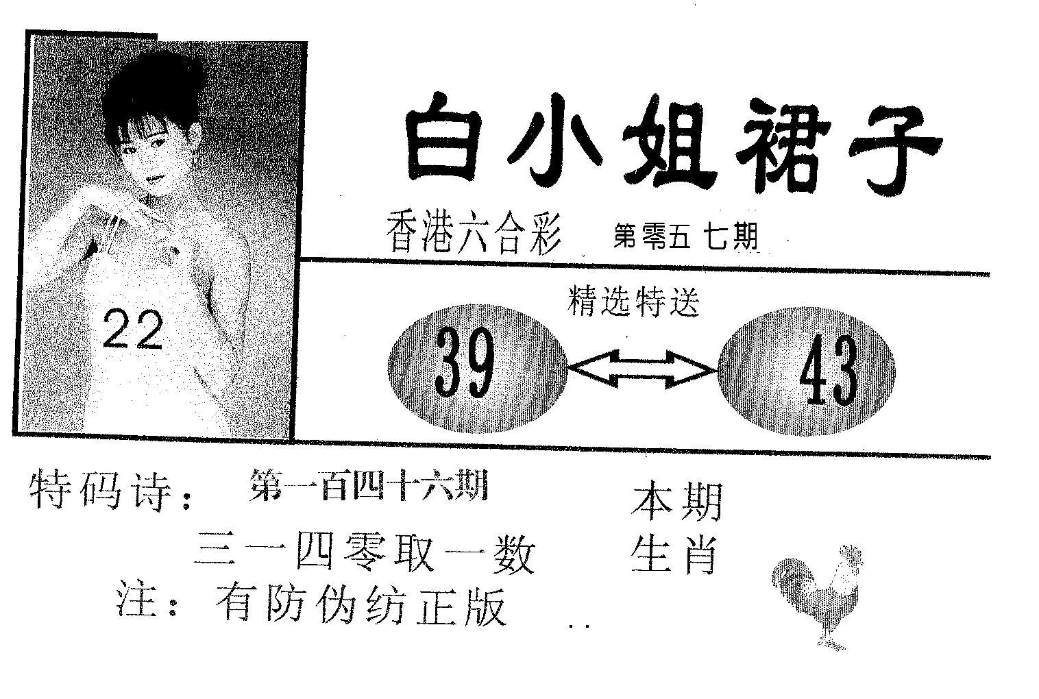 057期白姐裙子(黑白)