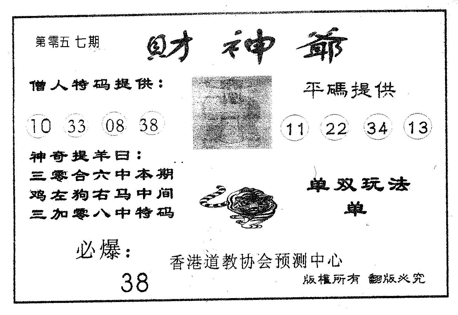 057期财神爷(黑白)