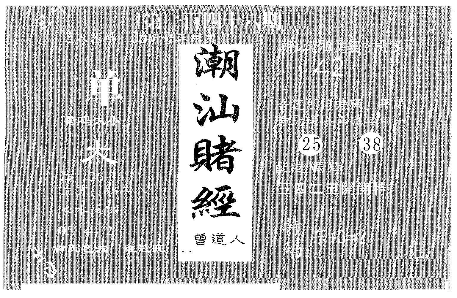 057期潮汕赌经